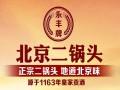 永丰牌北京二锅头