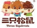 三只松鼠休闲食品