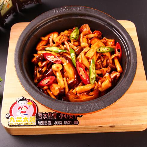 九品太煲铁煲饭-干锅养生菌