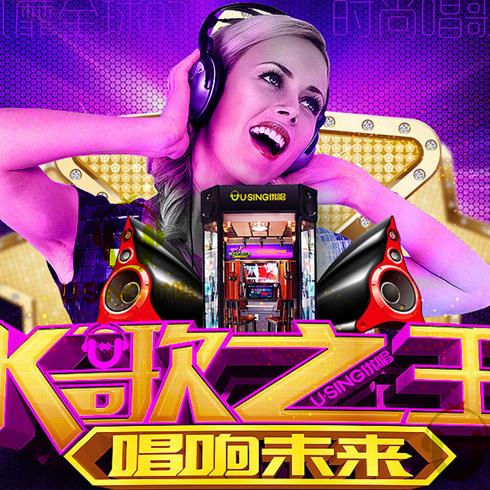 优唱移动迷你自动KTV-宣传广告