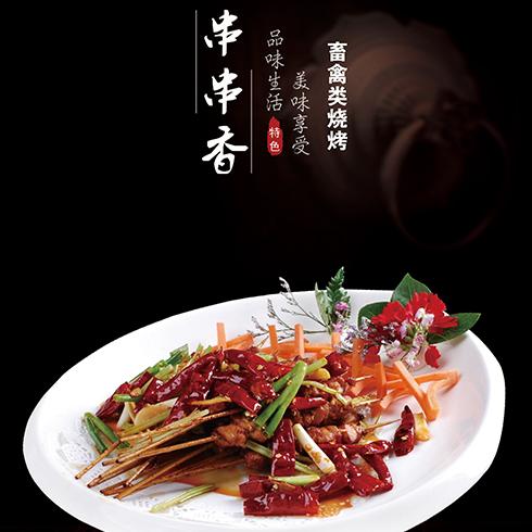 串串君麻辣烫-畜禽类烧烤