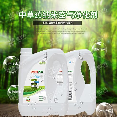 馨立方-中草药纳米空气净化剂