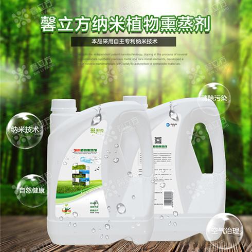 馨立方环保-纳米植物熏蒸剂