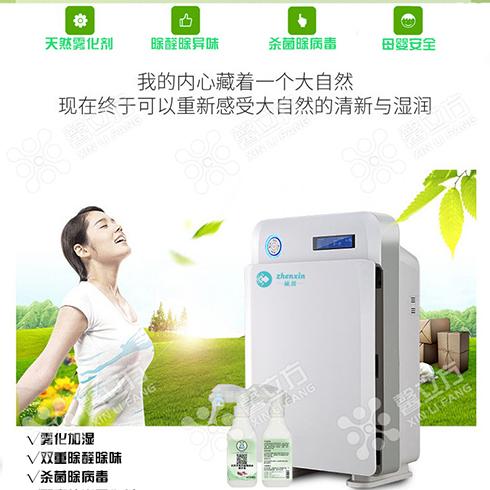 馨立方环保-雾化空气净化器