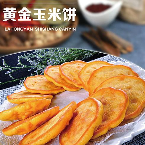 辣红颜冒菜麻辣烫-黄金玉米饼