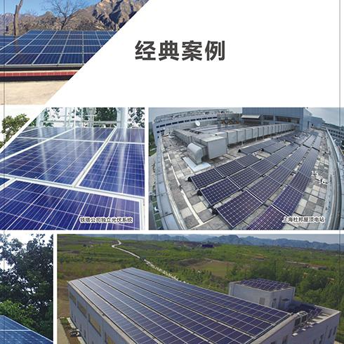 亨通阳光太阳能-经典案例