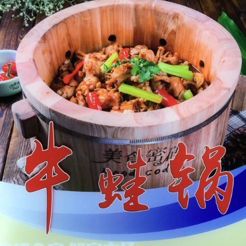 美食密码木桶滋滋锅-牛蛙锅