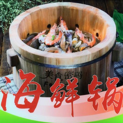 美食密码木桶滋滋锅-海鲜锅
