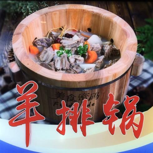 美食密码木桶滋滋锅-羊排锅