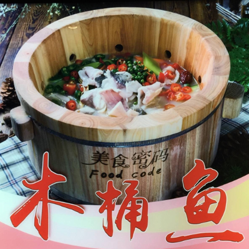 美食密码木桶滋滋锅-木桶鱼