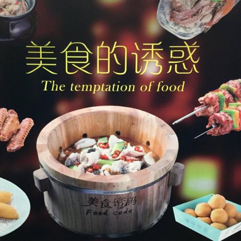 美食密码木桶滋滋锅-多样美食