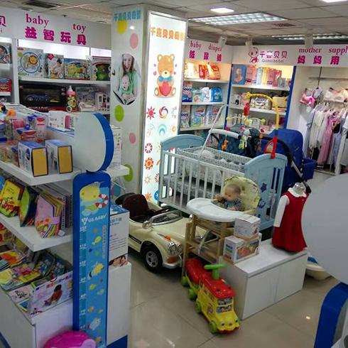 千喜贝贝母婴用品-玩具购物区