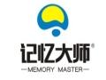 记忆大师记忆力培训