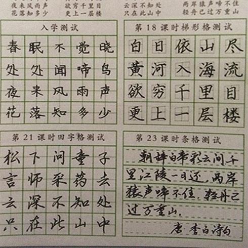 TOP状元全语文培训-唐诗练字