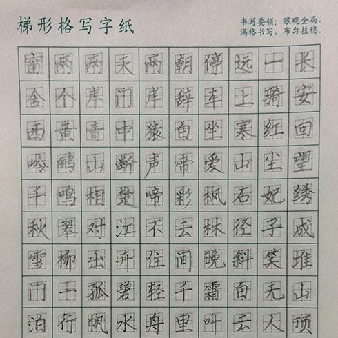 TOP状元全语文培训-梯形格写字纸