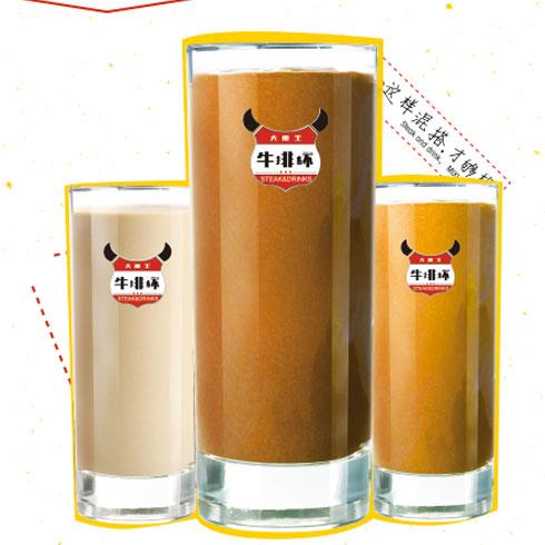 大魔王牛排杯-饮品