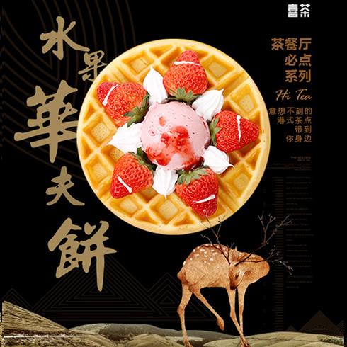 酷道喜茶饮品-水果华夫饼