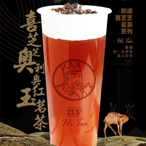 酷道喜茶饮品-喜芝芝奥利奥红玉茗茶