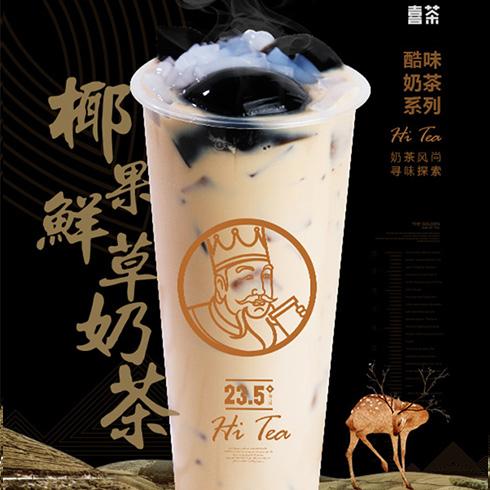 酷道喜茶饮品-椰果仙草奶茶