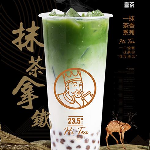 酷道喜茶饮品-抹茶拿铁