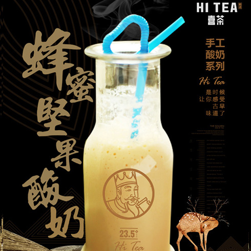 酷道喜茶饮品-蜂蜜坚果酸奶