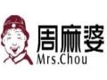 周麻婆中式快餐