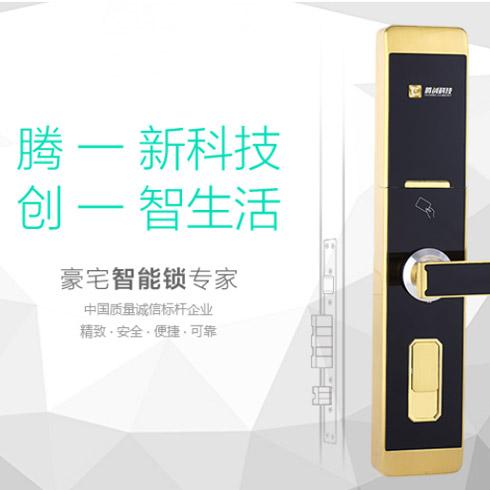 腾创智能锁-腾创卡刷黄金智能锁