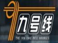 九号线米线