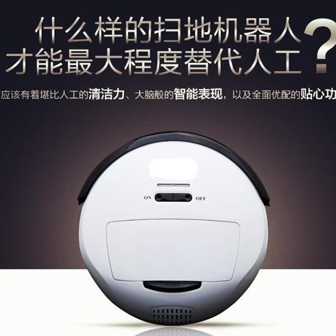 鼎烨新生活超市-地面清洁机器人