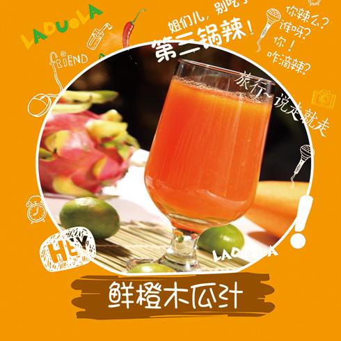 辣哆辣麻辣烫-鲜橙木瓜汁