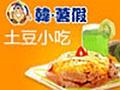 韩薯假韩式焗烤