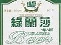 绿兰莎啤酒