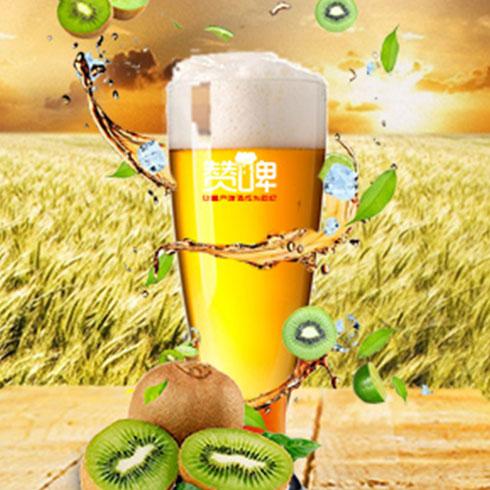 赞啤精酿鲜啤-奇异果啤