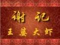 谢记王婆大虾火锅