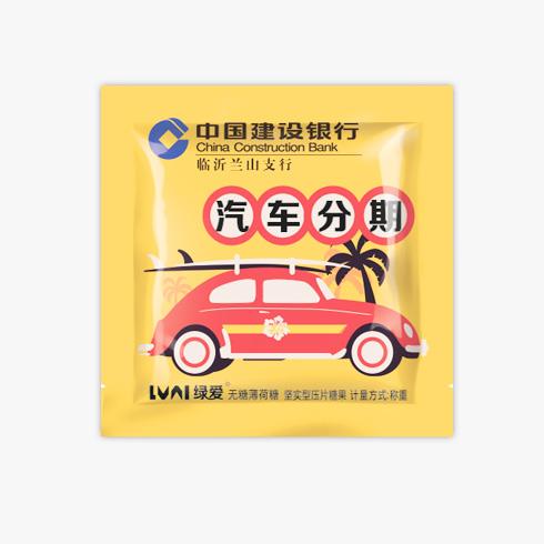 绿爱定制糖-中国建设银行定制糖果