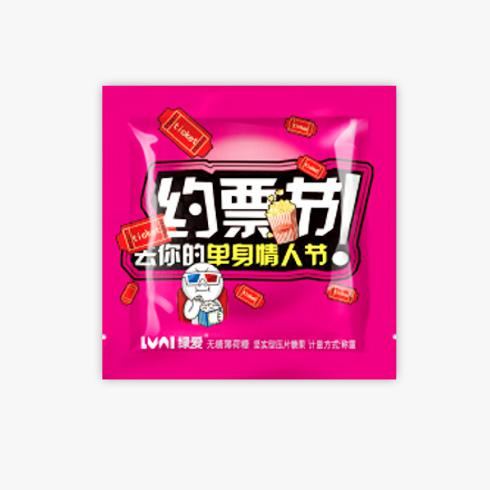 绿爱定制糖-约票节宣传糖果