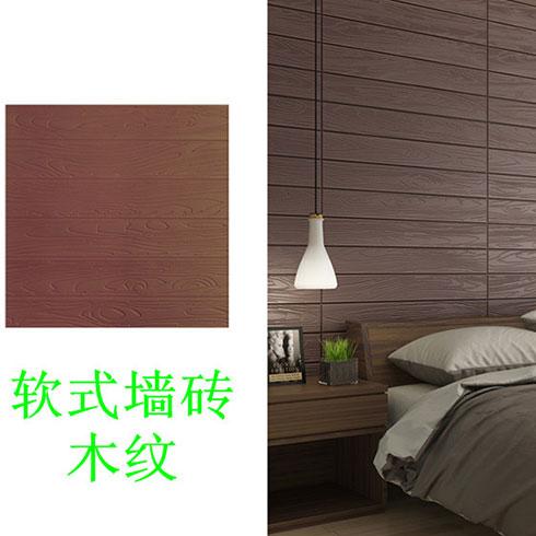 快易装软式墙砖-木纹墙砖