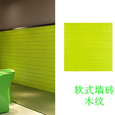快易装软式墙砖-装修墙砖