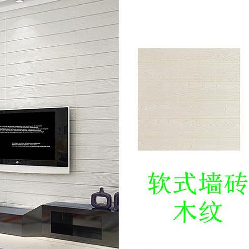 快易装软式墙砖-高级灰木纹墙砖