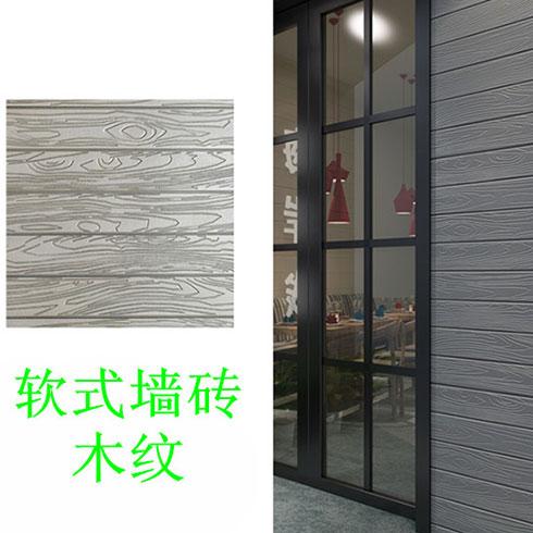 快易装软式墙砖-实木墙板