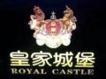 皇家城堡KTV