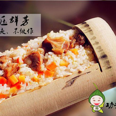 功夫荷叶饭-鲜香竹筒饭