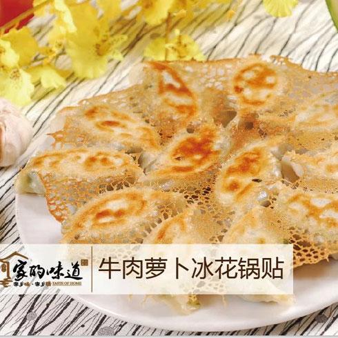 想念家的味道饺子-牛肉萝卜冰花锅贴