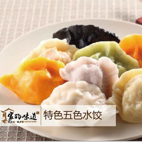 想念家的味道饺子-特色五色水饺
