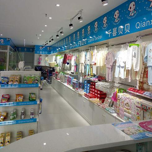 千喜贝贝母婴用品-婴儿服装展销区