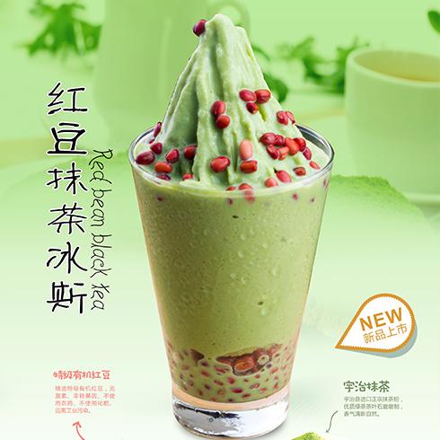 街吧茶饮-红豆抹茶冰斯