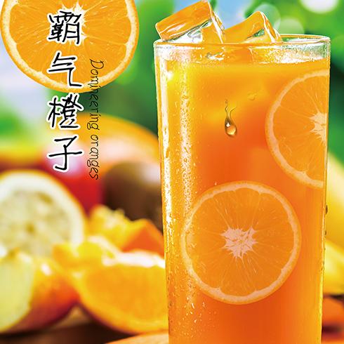街吧茶饮-霸气橙子