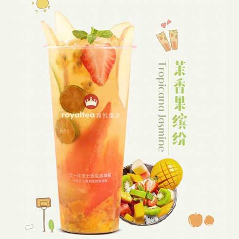 图中这款royaltea真悦皇茶-茉香果缤纷,里面加入了多种水果,口感丰富