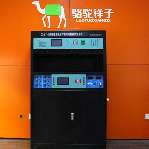 骆驼祥子铅酸修复-蓄电池检测修复系统
