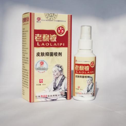 老赖皮-抑菌喷剂